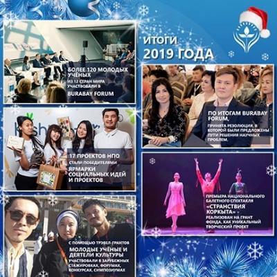 Елбасы Қорының 2019 жылғы қызметінің қорытындылары туралы