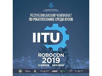 Алматыда ҚР жоғары оқу орындары арасында робототехника бойынша алғашқы республикалық «IITU Robocon 2019» чемпионаты өтеді