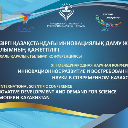 Тұңғыш Президенттің Қоры ғалымдарды Тараздағы ірі ғылыми форумға шақырады