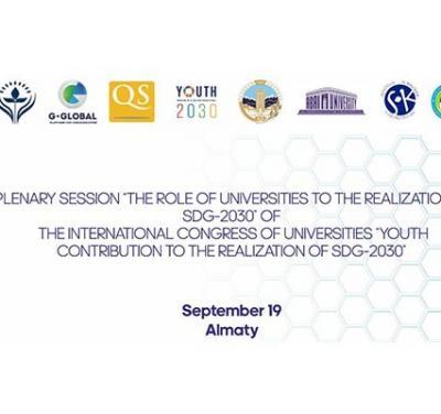 Алматыда 2030 жылға дейінгі тұрақты даму мақсаттарын жүзеге асырудағы университеттердің рөлін талқыланады
