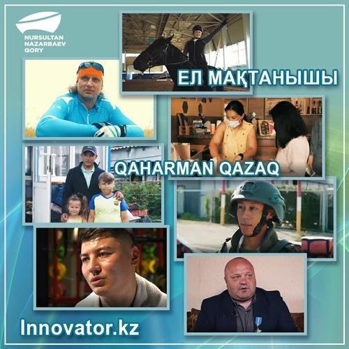 Удивительные истории сильных людей покажет Фонд Нурсултана Назарбаева