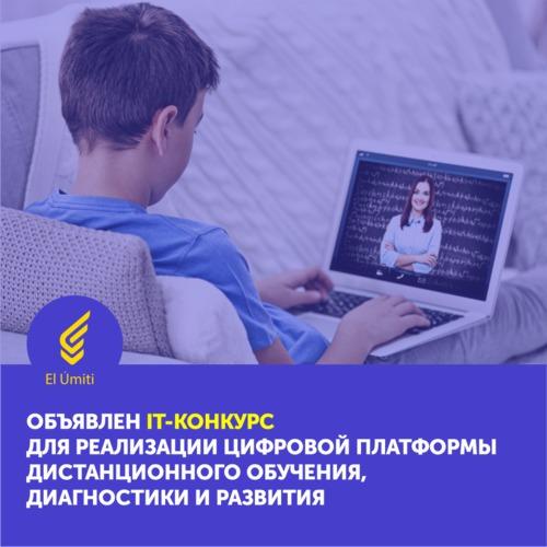 El Úmiti сандық платформасын іске асыру бойынша IT-байқауға өтінімдерді қабылдау аяқталғаны туралы хабарландыру
