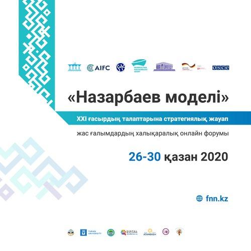 Жас ғалымдар Халықаралық форумда  «Назарбаев моделінің»  рөлін талқылайды