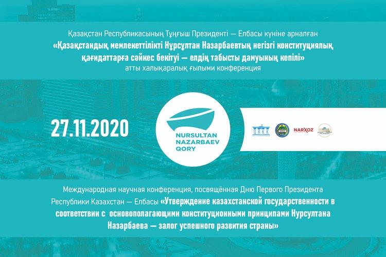 В преддверии Дня Первого Президента состоится научная конференция по основополагающим конституционным принципам Елбасы