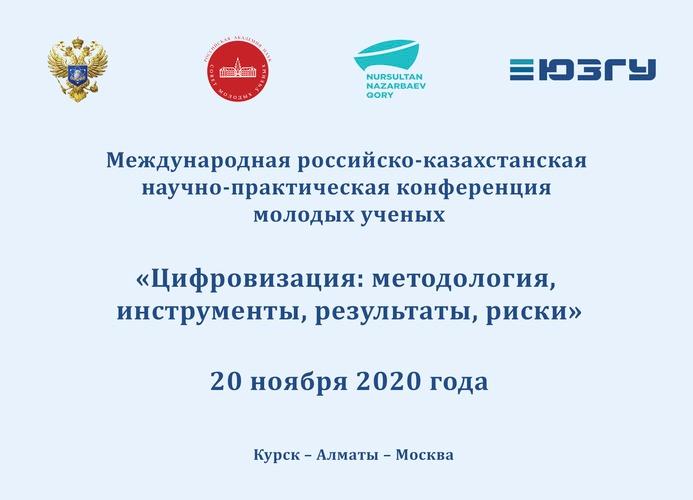 Построение новой цифровой реальности обсудят молодые ученые Казахстана и России