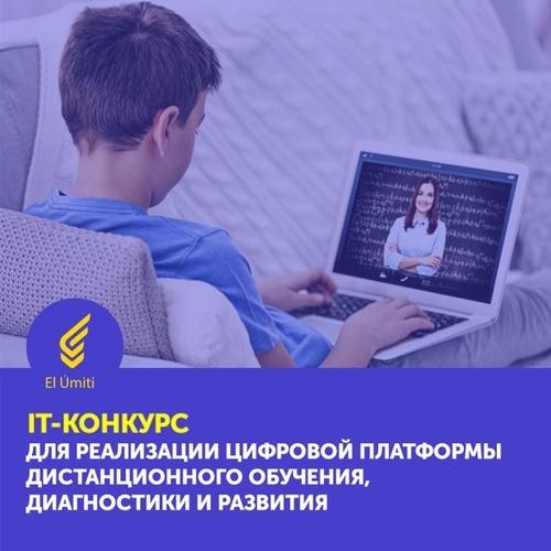 Объявление об отмене IT-конкурса по реализации  цифровой платформы El Úmiti