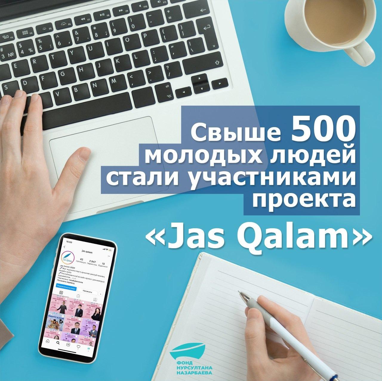 Свыше 500 молодых людей стали участниками проекта «Jas Qalam»